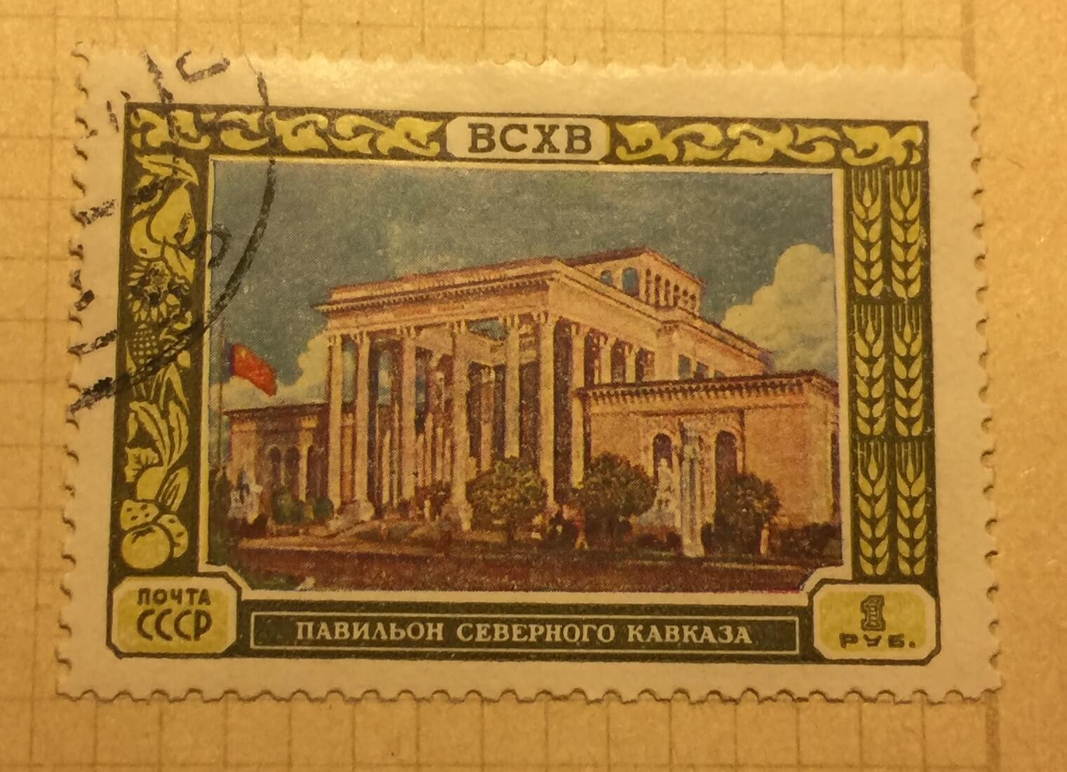 Купить почтовую марку СССР Павильон Северный Кавказ 7b2490af7deb5