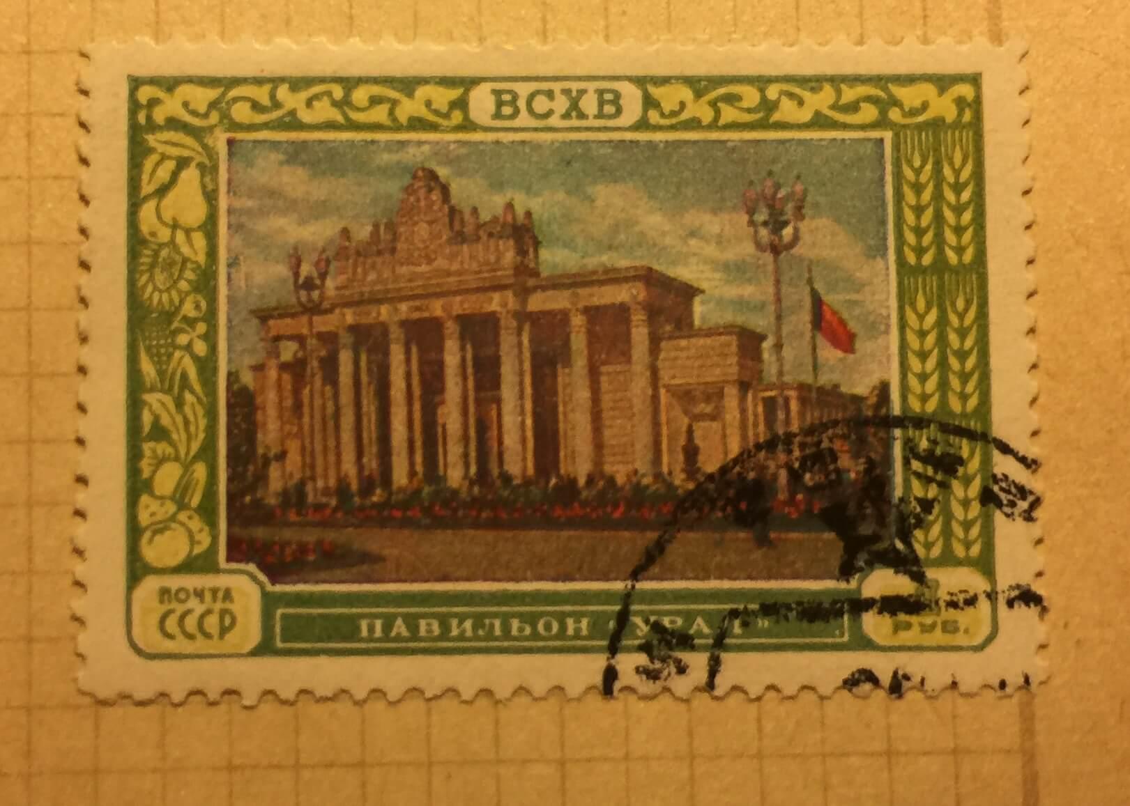 Купить почтовую марку СССР Павильон Урал a1d5e3b7fd5e1