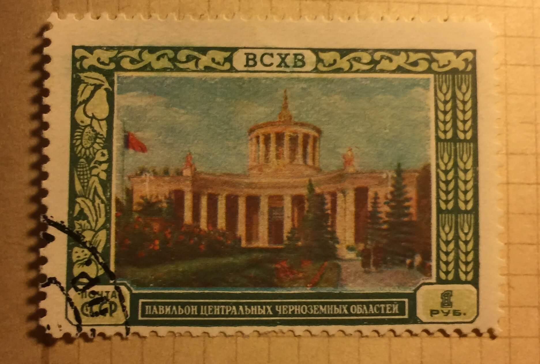 Купить почтовую марку СССР Павильон Центральные черноземные области ... 45656b0a2a647