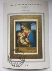 """""""Мадонна Литта"""". Леонардо да Винчи"""