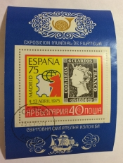 Espanna 75 Stamp Exhibition