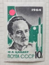 Ф.А.Цандер