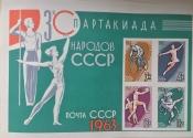 III Спартакиада народов СССР