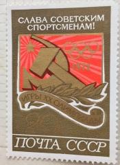 Эмблема советских спортсменов на ХХ Олимпиаде
