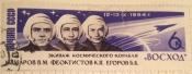 """Экипаж корабля """"Восход"""""""