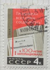 """Манифест Комунистической партии"""