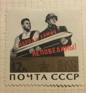 """Народ и Армия Непобедимы"""