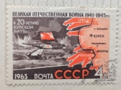К 20 летию Курской битвы