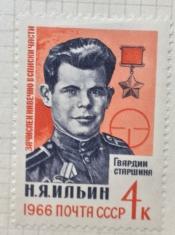 Н.Я.Ильин