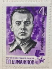 Командир партизанского отряда политрук Т.Л. Бумажков