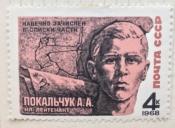 А.А.Покальчук
