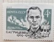 Портрет С.И.Грицевца