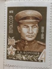В.В.Борсоев