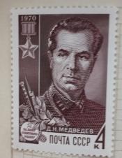 Д.Н.Медведев (1898-1954) Герой Советского Союза