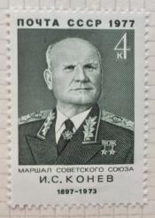 И.С.Конев ( 1897-1973), Маршал Советского Союза