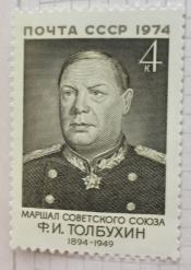 Портрет Ф.И. Толбухина, Маршала Советского Союза