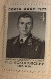 В.Д.Соколовский (1897-1968),Маршал Советского Союза