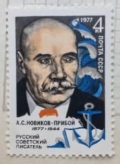 Портрет А.С. Новикова-Прибоя, советского писателя.