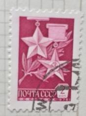 """Медали """"Золотая звезда"""" и """"Серп и Молот"""""""