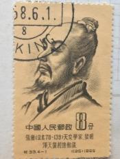 Chang Heng (78-139)