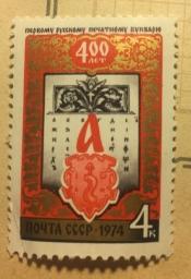 Вторая страница букваря - азбука и типографский знак первопечатника И. Федорова