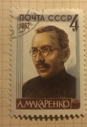 А.С.Макаренко(1888-1939)