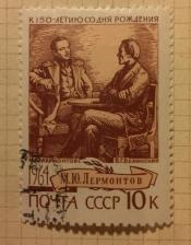 М.Ю.Лермонтов и В.Г.Белинский