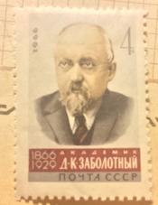 Портрет Д.К. Заболотного, микробиолога и эпидемиолога