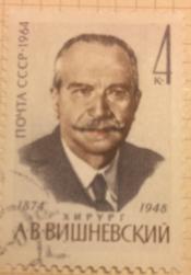 Портет А.В.Вишневского,хирурга.академика