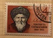 Портртет Токтогула Сатылганова,киргизского акына.Худ М.Лукьянова,грав Л.Майорова