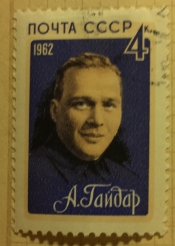 А.П.Гайдар(А.П.Голиков,1904-1941)