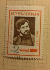 Dimtcho Debelinkov