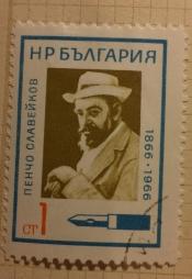 Pentcho Slaveykov