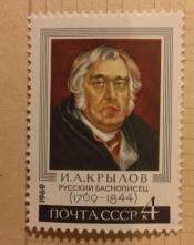 Портрет И.А. Крылова