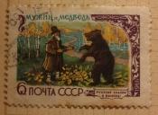 """Мужик и медведь"""