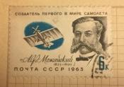 Создатель первого в мире самолета А.Ф.Можайский (1825-1890) Самолет.А.Ф.Можайского