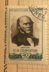 Портрет Н.И.Пирогова врача и общественного деятеля.Оформ С.Соколов