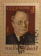 Н.Н.Бурденко академик(1876-1946)