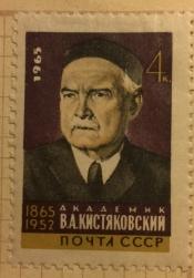 Портрет В.А.Кистяковского,академика,физико-химика