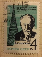Портрет В.Г.Шухова,инженера.Башня первой радиотелеграфной станции в Москве.Худ Е.Анискин