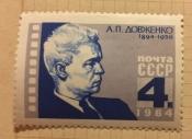 Портрет А.П.Довженко,украинского кинорежисера,писателя и кинодрамматурга.