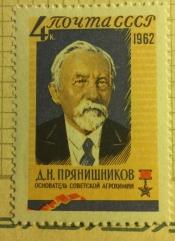 Герой Социалистического труда,академик Д.Н.Прянишков,агрохимик.Худ Р.Житков