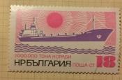 "Cargo Ship ""Vihren"""