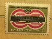 Изделие завода - железнодорожный почтовый вагон.