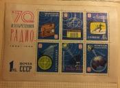 Радиоприемник А.С.Попова, современное радиовещание, телевидение, радиолокация, радиоастрономия, космическая радиосвязь