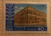 Здание Центрального музея связи в Санкт-Петербурге.Худ И.Левин