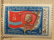 Комсомольский значок на фоне Государственного флага Казахской ССР.