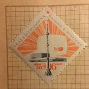 Останкинская радио телевизионная башня ( 1967, арх. Д. Бурдин, инж. Н. Никитин и др. ) и новое здание телецентра.