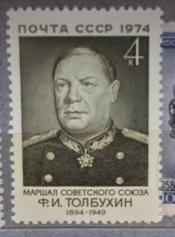 Портрет Ф.И. Толбухина