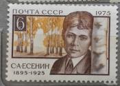 Портрет С.А. Есенина